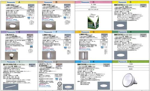 LED化照明器具PANA仕様.JPG